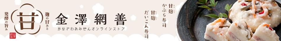 金澤網善(かなざわあみぜん)オンラインストア