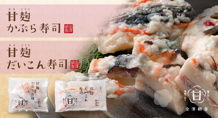 甘麹かぶら寿司甘麹だいこん寿司