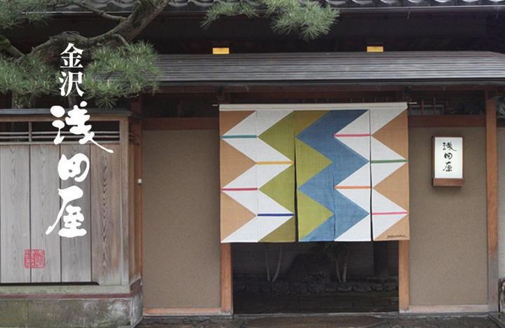 金沢浅田屋