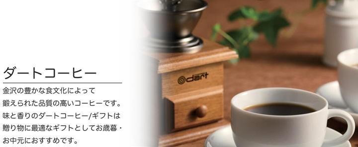 ダートコーヒー1