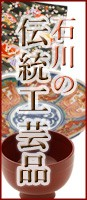 石川 伝統工芸