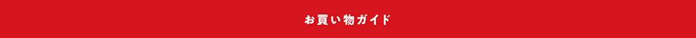 城下町金沢本舗お買物ガイド