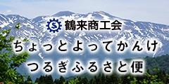 白山 石川県特産