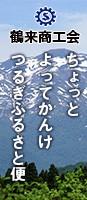 鶴来 白山 特産物