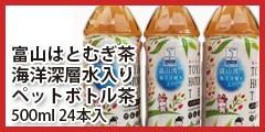 いなばハトムギ茶