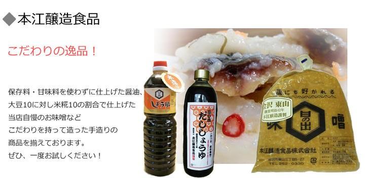 本江醸造食品