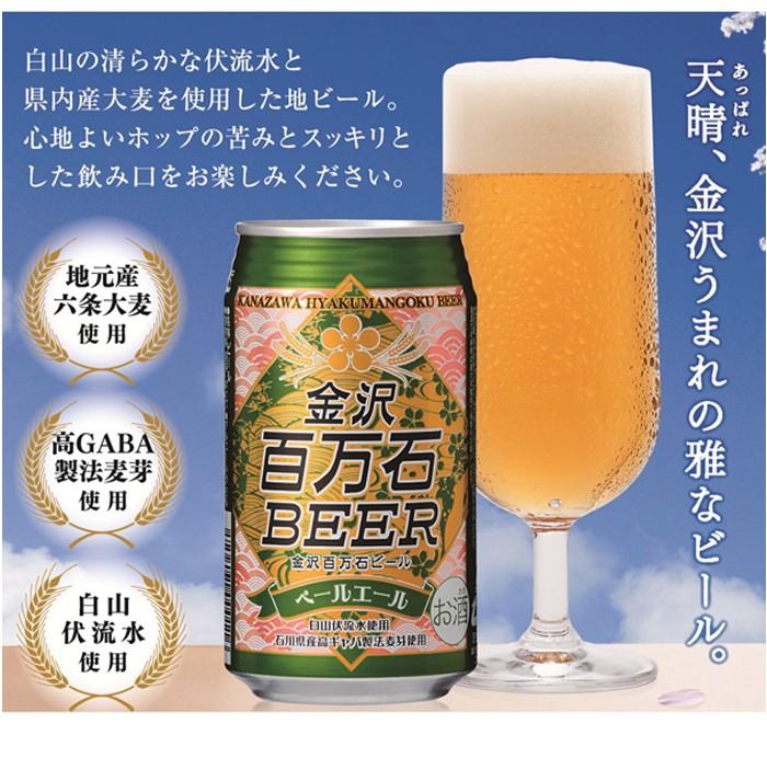 百万石ビール 金沢ビール ご当地ビール