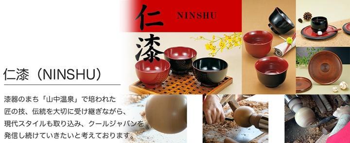 仁漆(NINSHU)