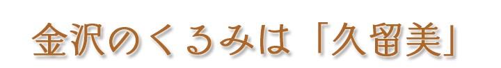 くるみ くるみのおやつ くるみの飴煮 リス 乙女 金沢菓子