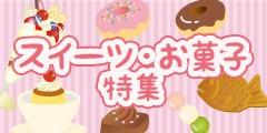 スィーツ・お菓子特集