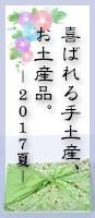 金沢土産 手土産