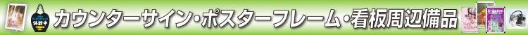カウンターサイン・ポスターフレーム・看板備品