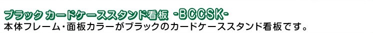 BCCSK