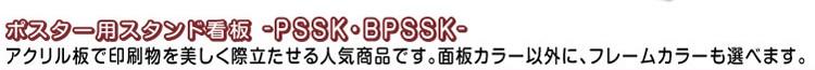 PSSK・BPSSK
