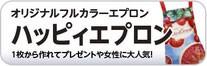 【かんばん工房】ハッピィエプロン