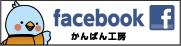 【かんばん工房】フェイスブック