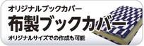 【かんばん工房】布製ブックカバー