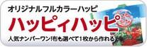 【かんばん工房】ハッピィハッピ
