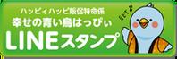 【かんばん工房】LINEスタンプ