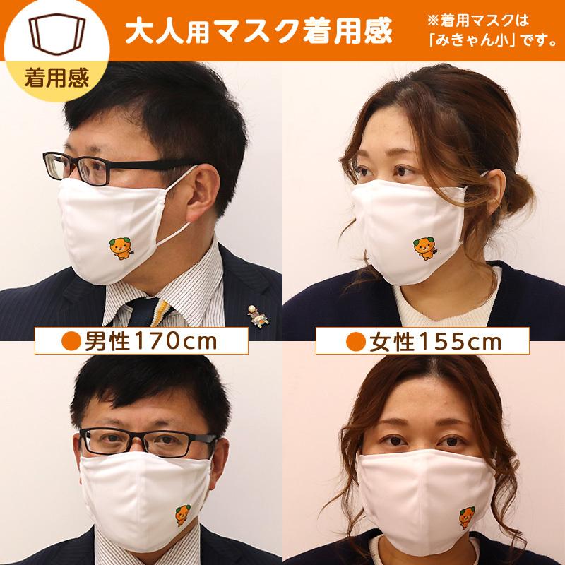 みきゃんマスク大人用