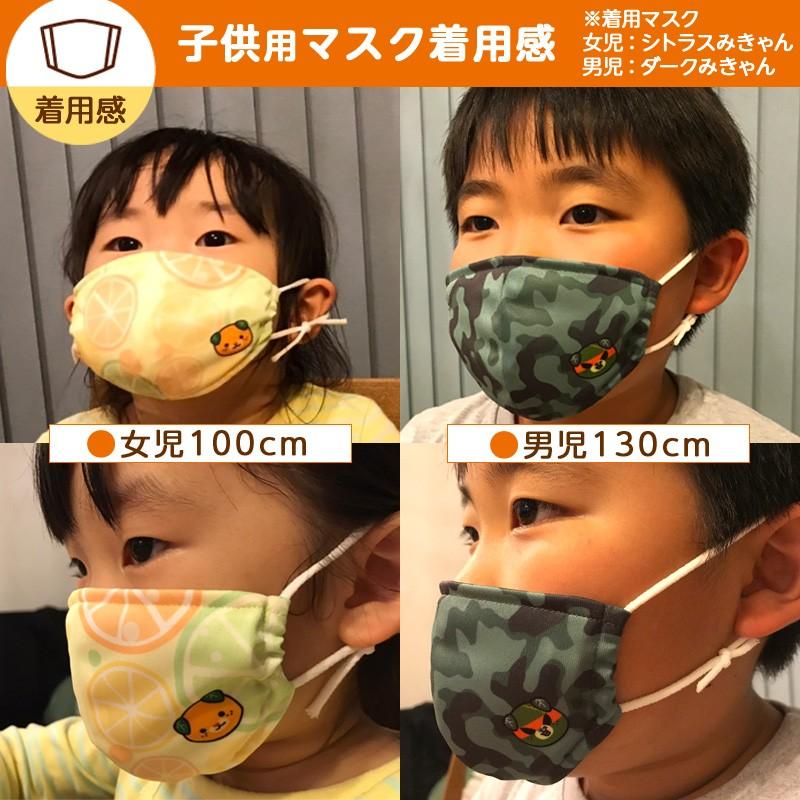 子供用マスク着用感