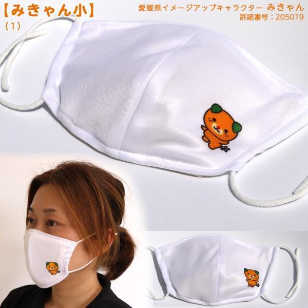 オリジナルみきゃん大人用マスク(愛媛県/日本製)洗える1枚入 水着素材|kanbankobo|22