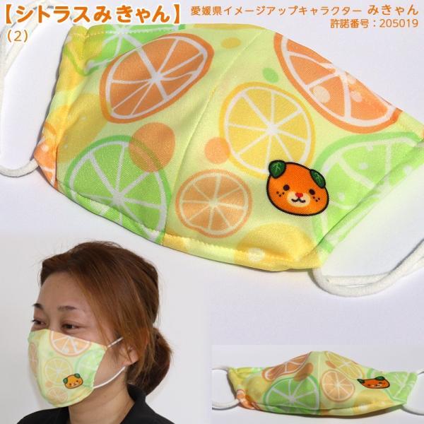 オリジナルみきゃん大人用マスク(愛媛県/日本製)洗える1枚入 水着素材|kanbankobo|23