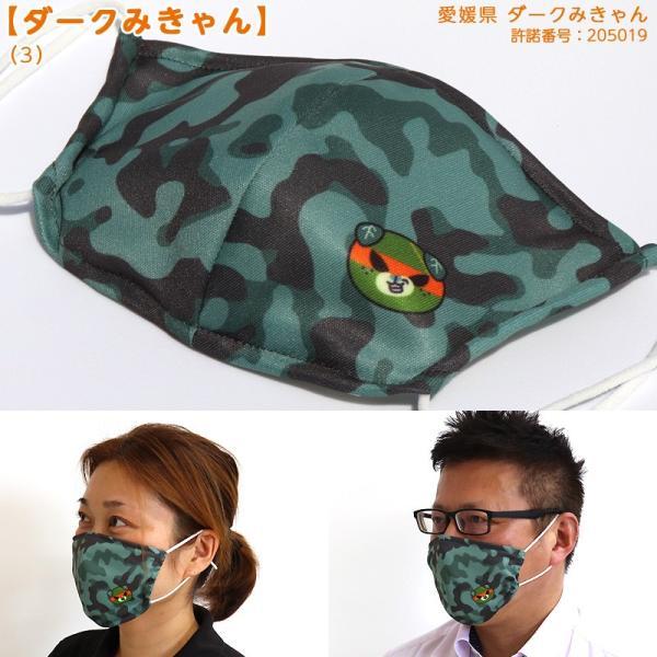 オリジナルみきゃん大人用マスク(愛媛県/日本製)洗える1枚入 水着素材|kanbankobo|24