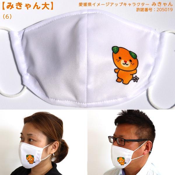 オリジナルみきゃん大人用マスク(愛媛県/日本製)洗える1枚入 水着素材|kanbankobo|27