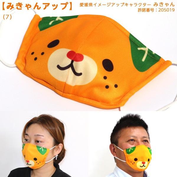 オリジナルみきゃん大人用マスク(愛媛県/日本製)洗える1枚入 水着素材|kanbankobo|28