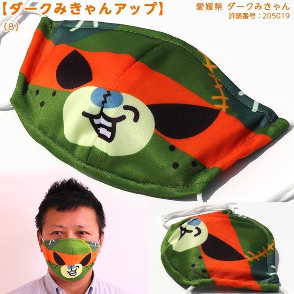 オリジナルみきゃん大人用マスク(愛媛県/日本製)洗える1枚入 水着素材|kanbankobo|29