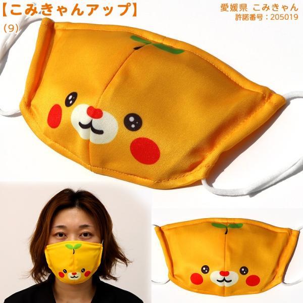 オリジナルみきゃん大人用マスク(愛媛県/日本製)洗える1枚入 水着素材|kanbankobo|30