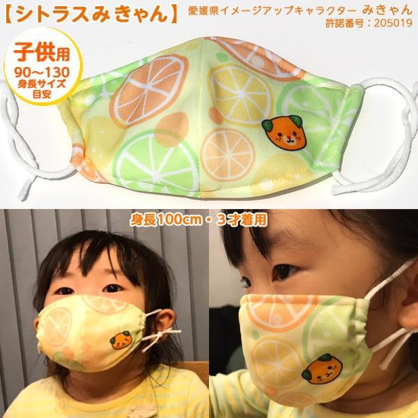 オリジナルみきゃん子供用マスク(愛媛県/日本製)洗える1枚入 水着素材 kanbankobo 17