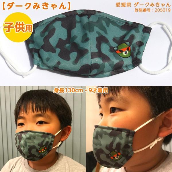 オリジナルみきゃん子供用マスク(愛媛県/日本製)洗える1枚入 水着素材 kanbankobo 18