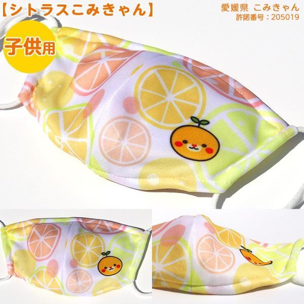 オリジナルみきゃん子供用マスク(愛媛県/日本製)洗える1枚入 水着素材 kanbankobo 20