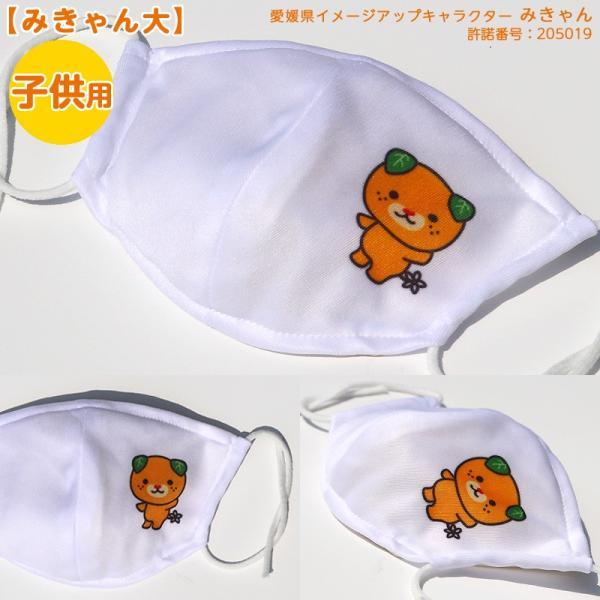 オリジナルみきゃん子供用マスク(愛媛県/日本製)洗える1枚入 水着素材 kanbankobo 21