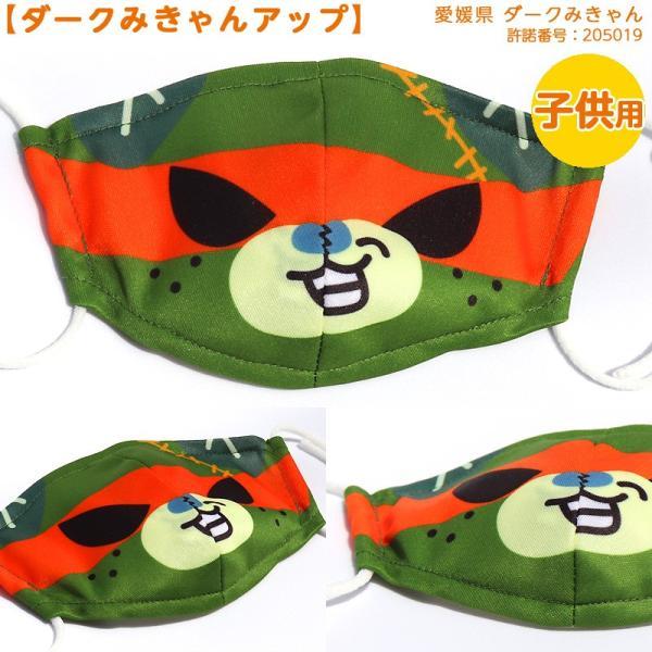 オリジナルみきゃん子供用マスク(愛媛県/日本製)洗える1枚入 水着素材 kanbankobo 23