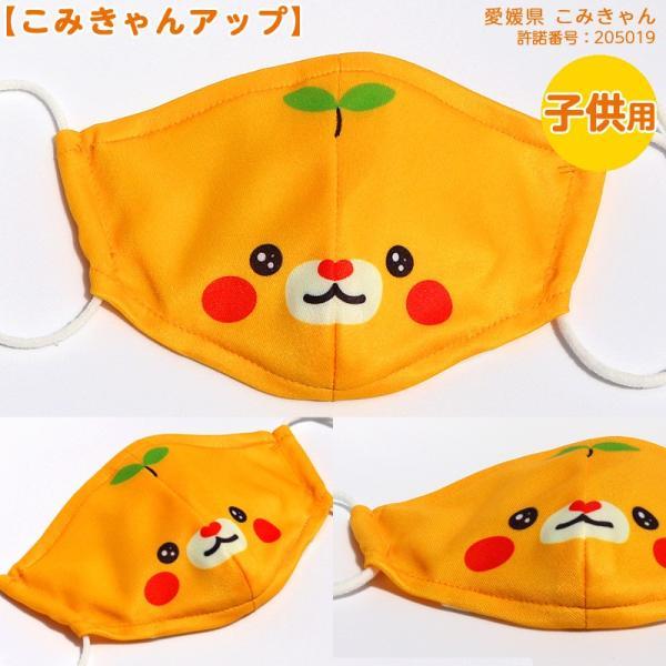 オリジナルみきゃん子供用マスク(愛媛県/日本製)洗える1枚入 水着素材 kanbankobo 24