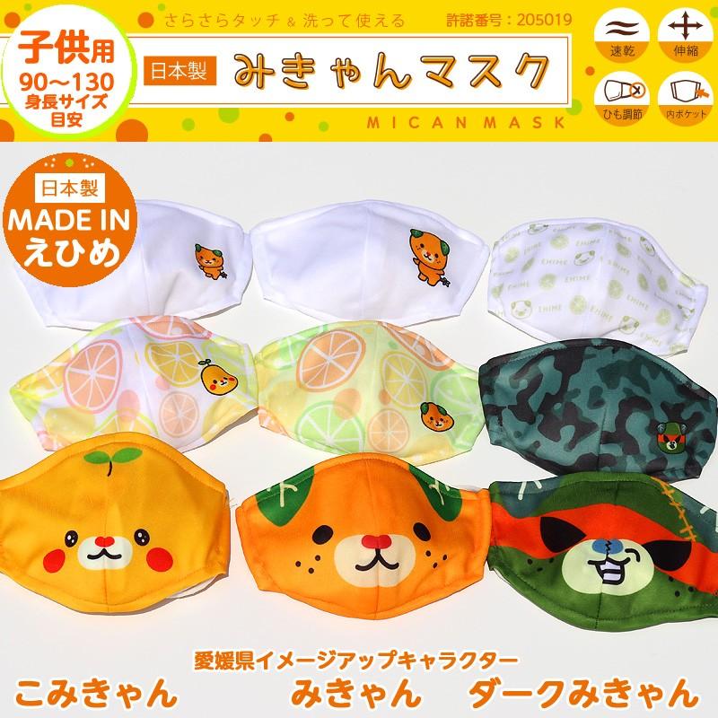 オリジナルみきゃん子供用マスク