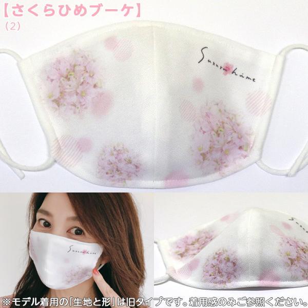 接触冷感さくらひめマスク大人用(愛媛県/日本製)洗える1枚入|kanbankobo|21