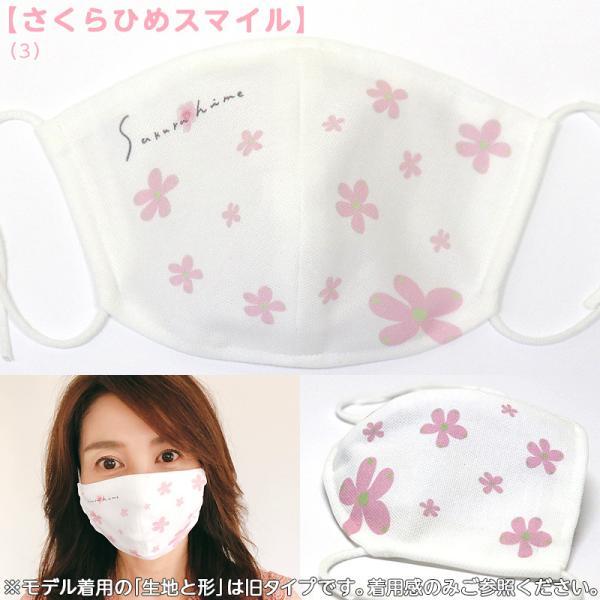 接触冷感さくらひめマスク大人用(愛媛県/日本製)洗える1枚入|kanbankobo|22