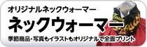 【かんばん工房】ネックウォーマー