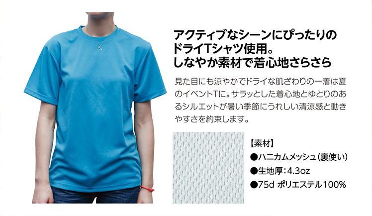 Tシャツについて
