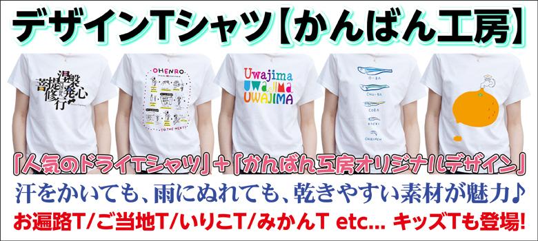 かんばん工房「オリジナルTシャツ」