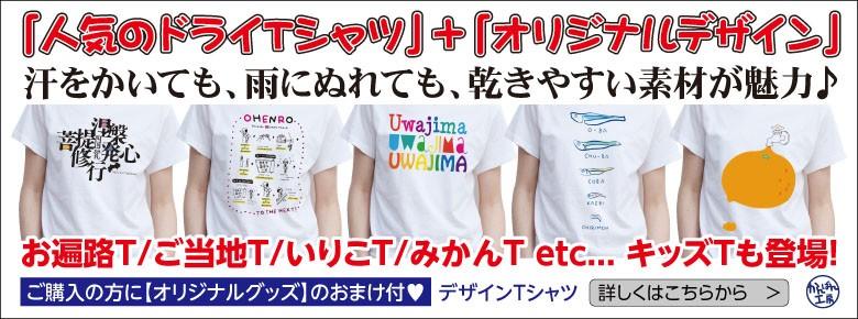 かんばん工房オリジナルTシャツ(お遍路Tシャツ・ご当地Tシャツ・いりこTシャツ・みかんTシャツ・子供Tシャツ)