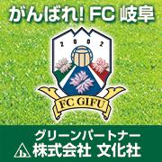 文化社はFC岐阜のオフィシャルスポンサーです