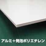 AG板(アルミ樹脂複合版)