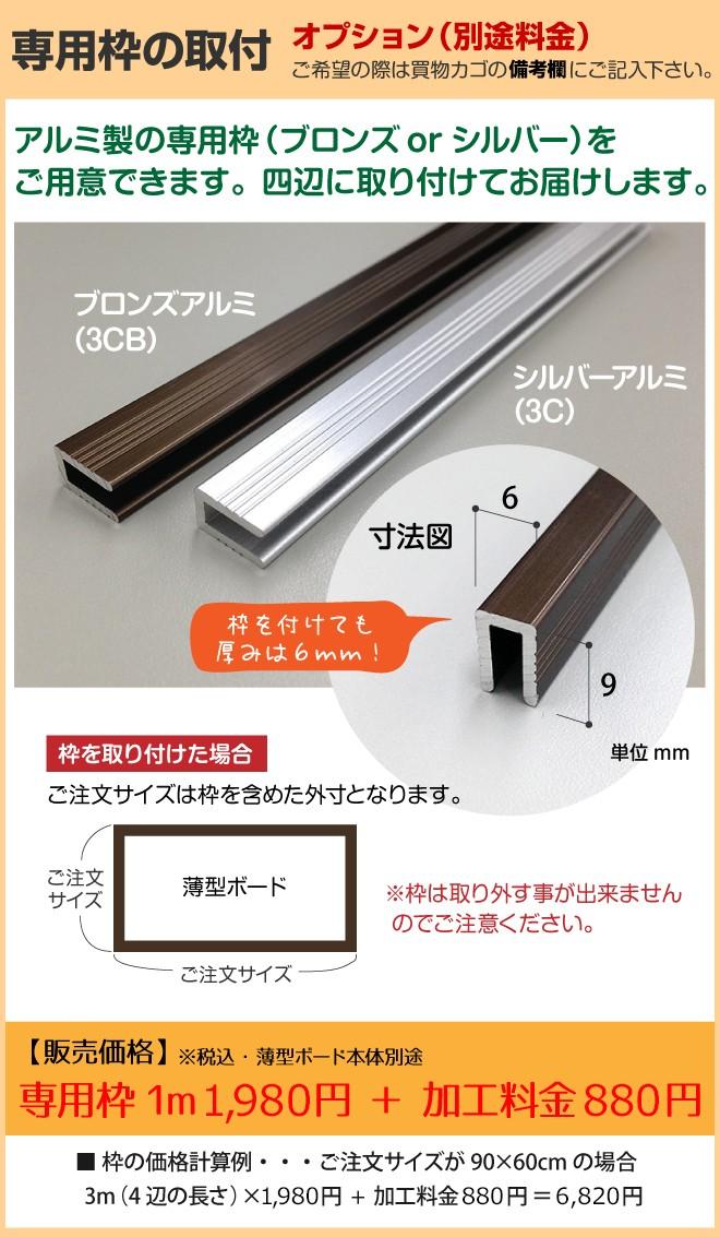 シート黒板風薄型特注黒板マーカーボード