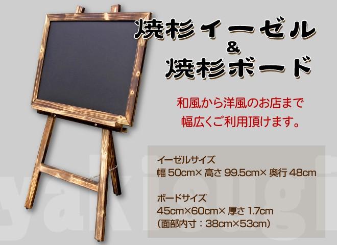 焼杉イーゼルと焼杉ボード(チョーク黒板)のセット正面