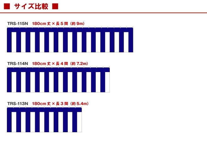 紺白幕サイズ比較